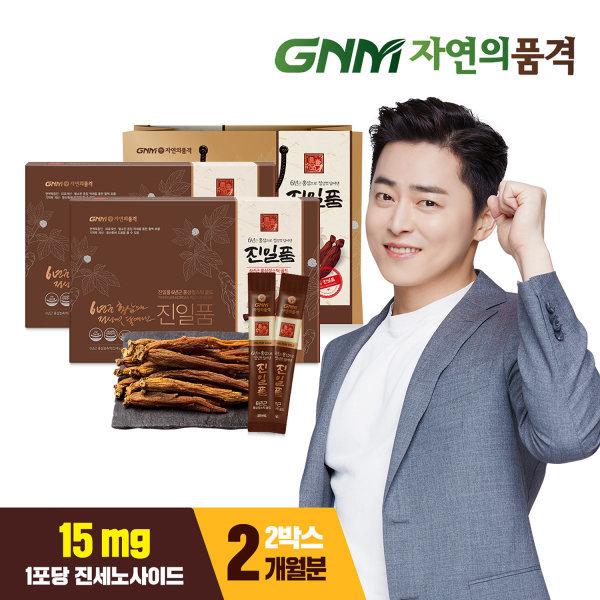 (진세노사이드 15mg) GNM자연의품격  진일품 6년근 홍삼정스틱 골드 2박스