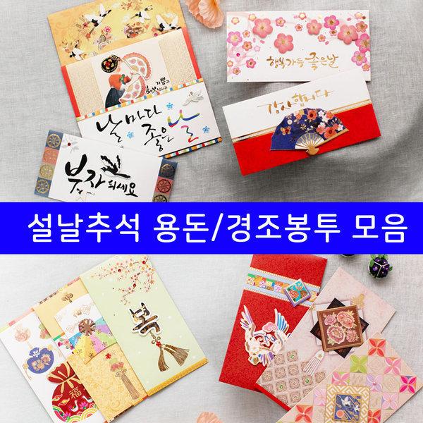 용돈/연하봉투설날추석6종세트/용돈봉투/축하봉투