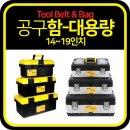 SDL 일반 공구함 19인치/ 공구상자 공구박스 공구가방