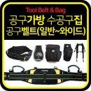 X반도 (일반)/ 툴벨트 공구가방 공구벨트 어깨끈 세트
