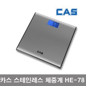 (O)카스 스테인레스 디지털 체중계 HE-78