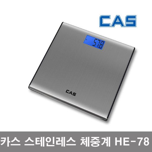 (O)카스 스테인레스 디지털 체중계 HE-78/16년 신제품