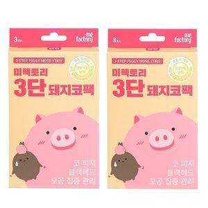 3단 돼지코팩 3매입 1+1(총 6매) /인생코팩 /피가르즘