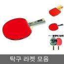 (2.5S) 탁구 라켓 쉐이크 탁구채 운동용 스포츠