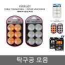 (오렌지) 2성 6입 탁구공 연습공 시합공 플라스틱