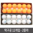 (흰색) 탁구공 박스 연습용 경기용 시합용 12개입