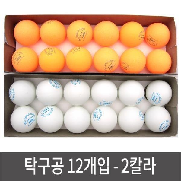 (주황색) 탁구공 박스 연습용 경기용 탁구볼 12개입