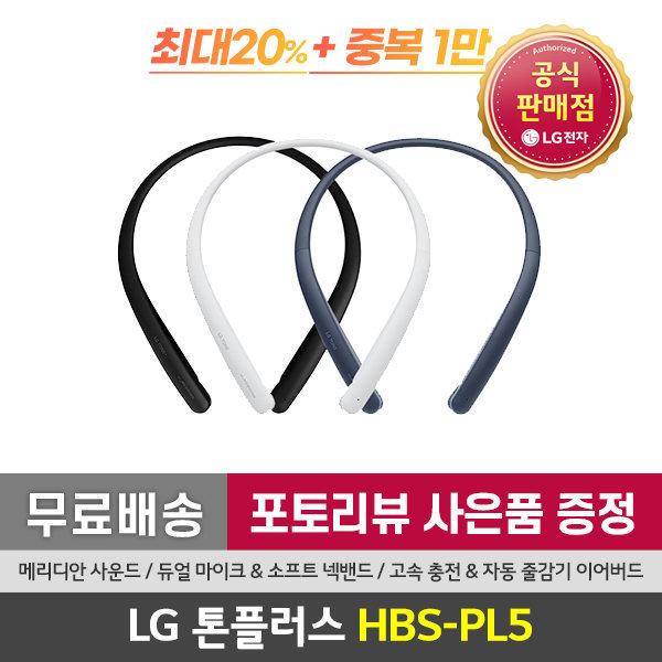 LG 톤플러스 HBS-PL5 블루투스이어폰 블랙