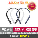 LG 톤플러스 HBS-PL7 블루투스이어폰 블랙 포토사은품