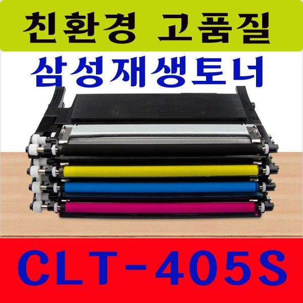 정품재생토너 4색세트CLT-405S BK Y M C /초특가