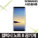 갤럭시노트8 공기계 그레이_(B급) 64GB