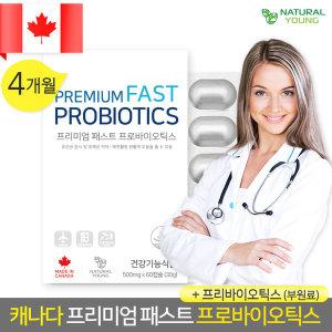 (1+1) 캐나다 프로바이오틱스 4개월 프리바이오틱스