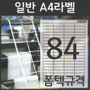 A4라벨지 분류표기 라벨 PS-2123 84칸 폼텍 규격 100장