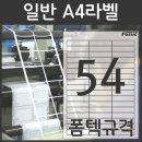 A4라벨지 분류표기 라벨 PS-2022 54칸 폼텍 규격 100장