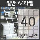 A4라벨지 바코드 라벨 PS-2002 40칸 폼텍 규격 100장