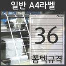 A4라벨지 인덱스 라벨 PS-3021 36칸 폼텍 규격 100장