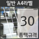 A4라벨지 인덱스 라벨 PS-3028 30칸 폼텍 규격 100장