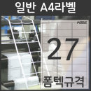 A4라벨지 바코드 라벨 PS-2004 27칸 폼텍 규격 100장