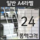 A4라벨지 바코드 라벨 PS-2006 24칸 폼텍 규격 100장