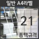 A4라벨지 우편 주소라벨 PS-2005 21칸 폼텍 규격 100장
