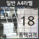 A4라벨지 물류관리 라벨 PS-2013 18칸 폼텍 규격 100장