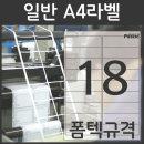 A4라벨지 우편 주소라벨 PS-2009 18칸 폼텍 규격 100장