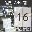 A4라벨지 우편 주소라벨 PS-2007 16칸 폼텍 규격 100장
