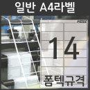 A4라벨지 우편 주소라벨 PS-2008 14칸 폼텍 규격 100장