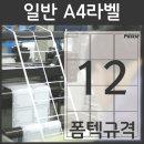 A4라벨지 물류관리 라벨 PS-2012 12칸 폼텍 규격 100장