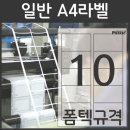 A4라벨지 물류관리 라벨 PS-2010 10칸 폼텍 규격 100장