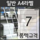A4라벨지 인덱스 라벨 PS-3025 7칸 폼텍 규격 100장