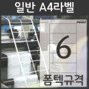 A4라벨지 인덱스 라벨 PS-2015 6칸 폼텍 규격 100장