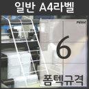 A4라벨지 물류관리 라벨 PS-2016 6칸 폼텍 규격 100장