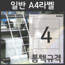 A4라벨지 인덱스 라벨 PS-3026 4칸 폼텍 규격 100장