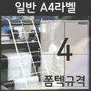 A4라벨지 물류관리 라벨 PS-2018 4칸 폼텍 규격 100장