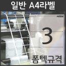 A4라벨지 물류관리 라벨 PS-2019 3칸 폼텍 규격 100장