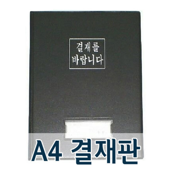 도리미 A4 결재철판 /결재화일/결재철/레포트결재철 도
