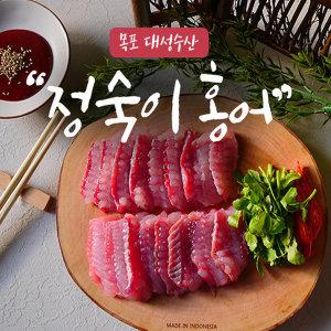 국산 목포홍어 삭힌홍어 회 500g 산지 직송