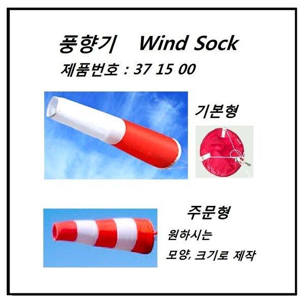 371500 - 풍향기 (Wind Sock) 풍향계 윈드삭