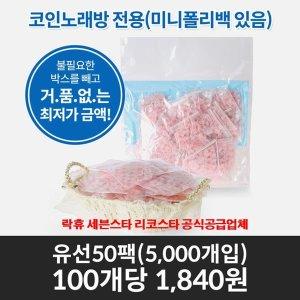 코인노래방겸용 유선 위생커버 마이크커버 마이크덮개