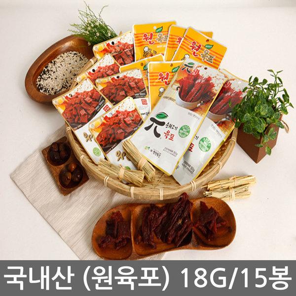 국내산육포15봉지/35봉지/안주/간식/술안주/나들이