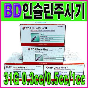 BD울트라파인 인슐린주사기 0.3cc 1각100개/당뇨주사