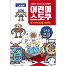 어린이 스도쿠 6x6 초급 스토쿠 l 자연미디어북