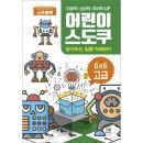 어린이 스도쿠 6x6 고급 스토쿠 l 자연미디어북
