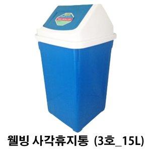 웰빙 사각휴지통 15L 학교건물관공서필수품 사각휴지통