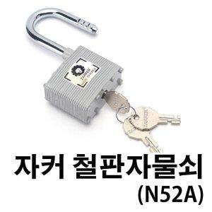 자커 철판자물쇠 (N52A) 튼튼한 철판 자물쇠