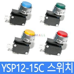 마이크로스위치 누름버튼 일체형 YSP12-15C 적색