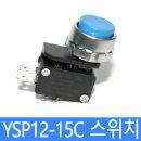 마이크로스위치 누름버튼 일체형 YSP12-15C 파랑색