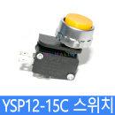 마이크로스위치 누름버튼 일체형 YSP12-15C 노랑색