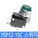 마이크로스위치 누름버튼 일체형 YSP12-15C 녹색